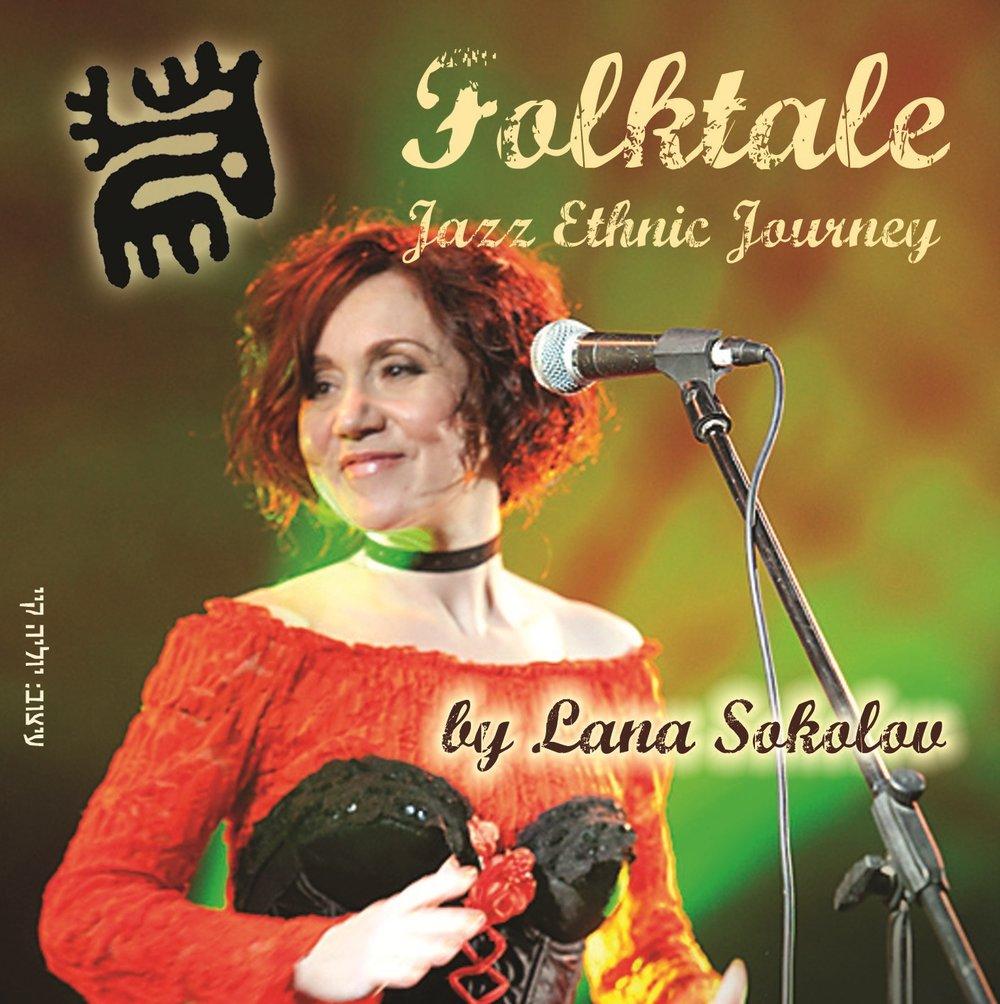 Folktale Disc Cover 1 .jpg