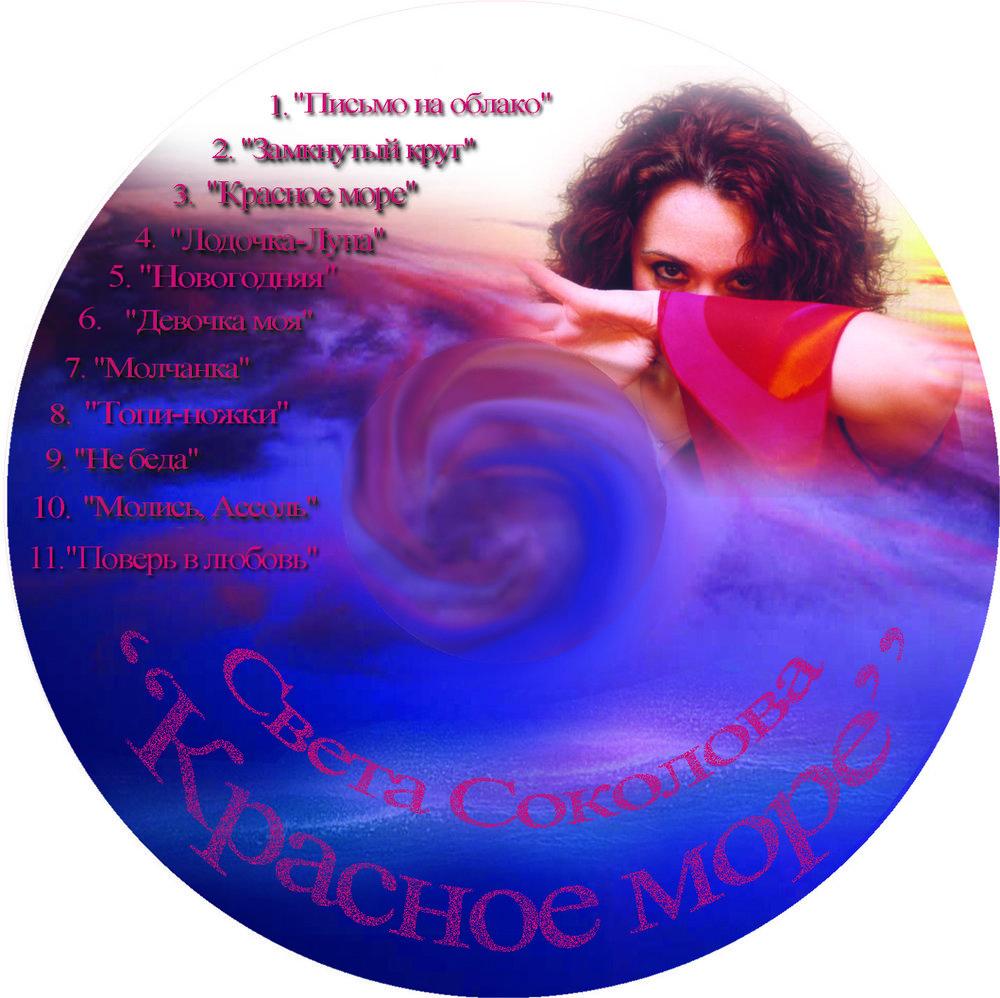 CD Sveta disk.jpg