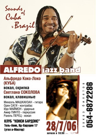 International Musicians performing together with Brazilian and Spanish songs in Israel