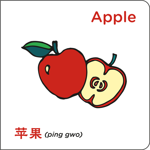 Aplle-Chinese.png