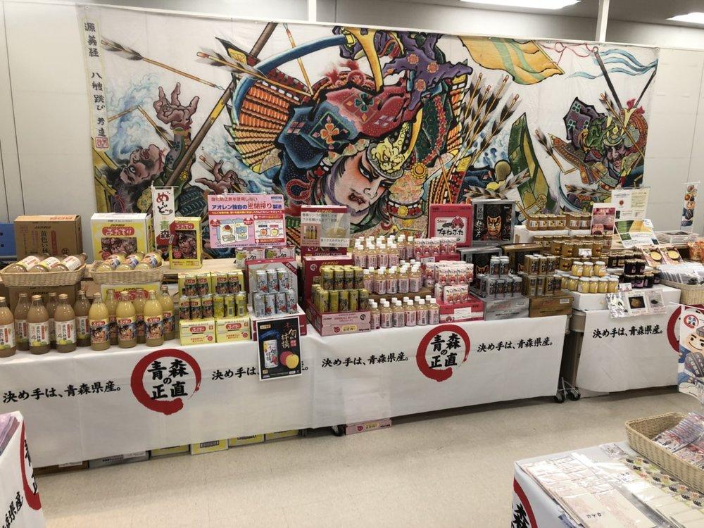 提供サービス - 富士清ほりうちでは、お菓子の卸の他にも、青森物産展や自社商品の開発など、様々なサービスを展開しています。