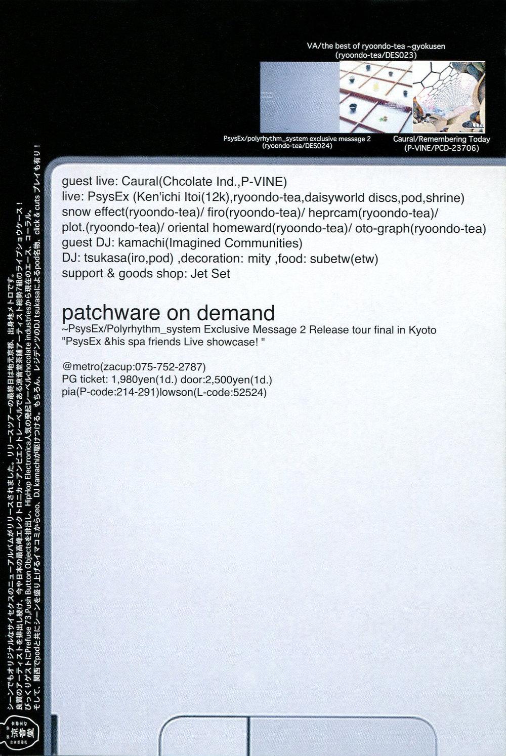 11-28-patchware-back.jpg