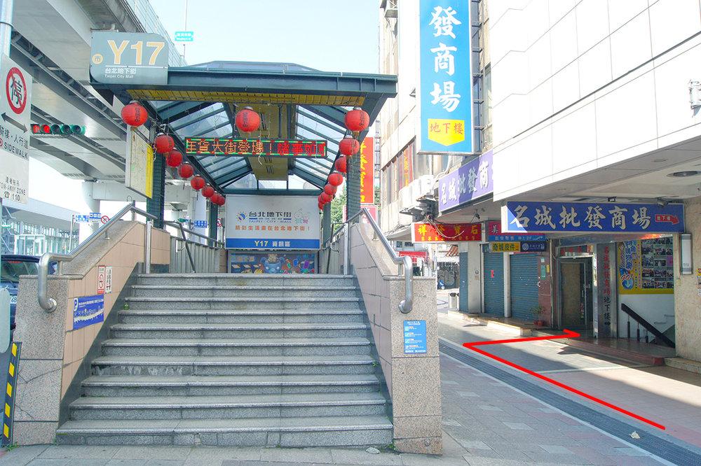 台北車站地下街 Y17出口 出站後,旁邊為 名城大廈。  Apartment 10F is located in  Ming Cheng Building (名城大廈) which is  right beside   Taipei Main Station underground Exit Y17 .