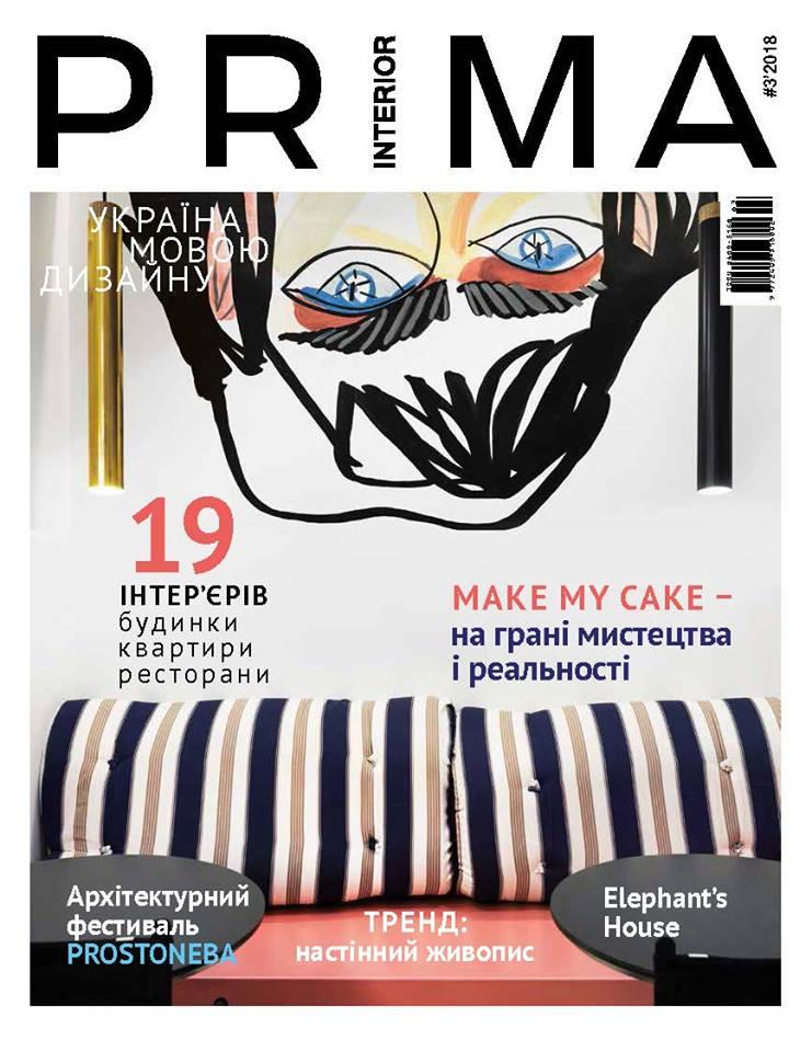 PRIMA FALL 2018 COVER.jpg
