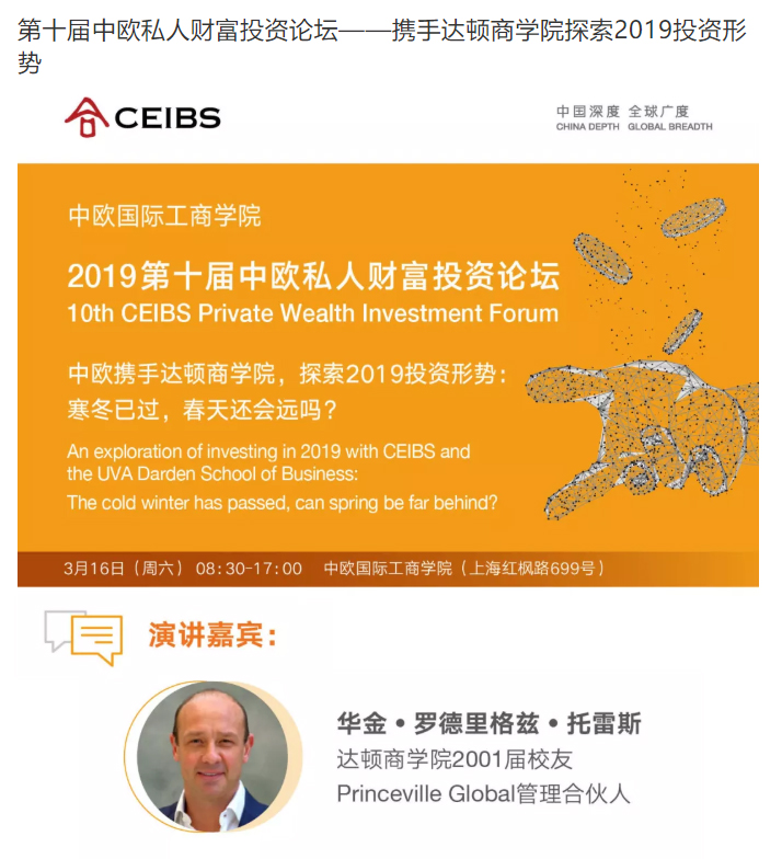 2019.03.02 - 10th CEIBS Private Wealth Investment Forum.jpg