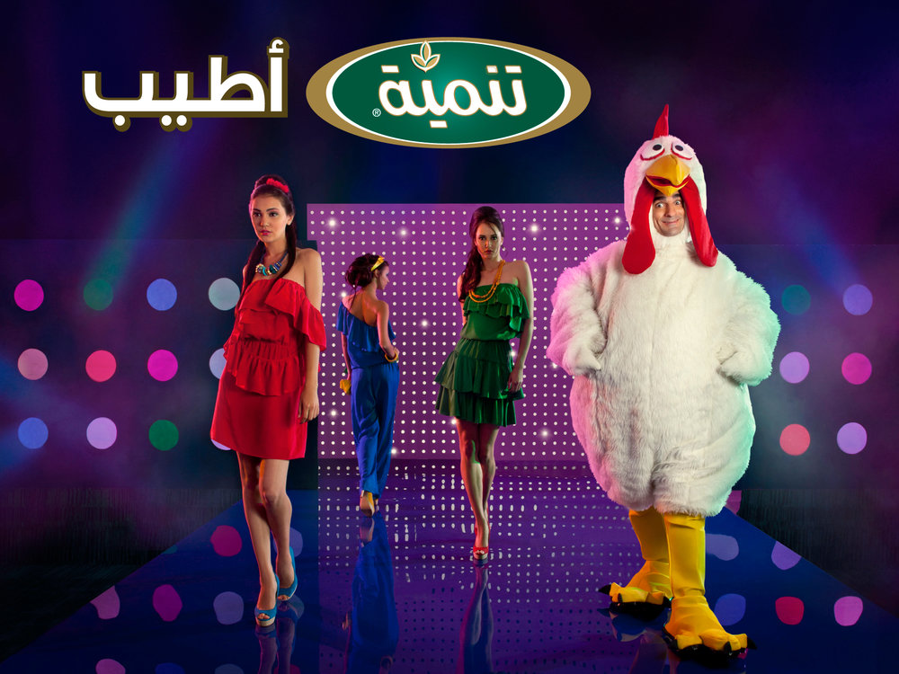 Tanmia Chicken 'Fashion show'