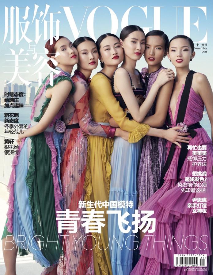 Vogue China cover, Make up by Benjamin