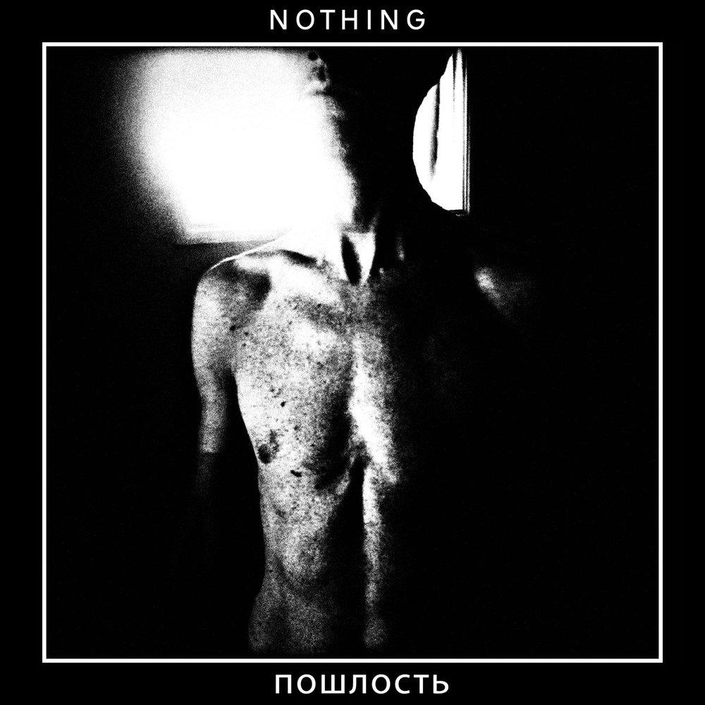 nothing-poshlost.jpg