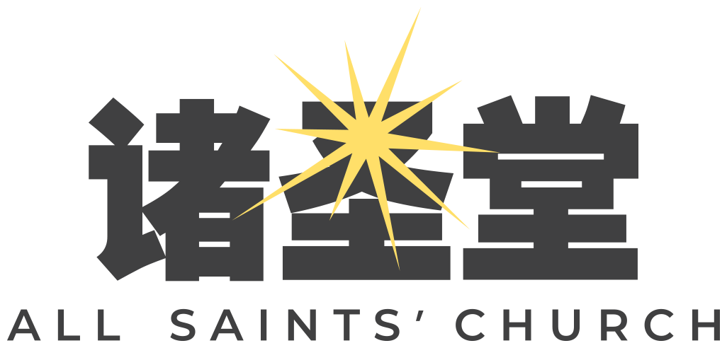 诸圣堂 All Saints' Church