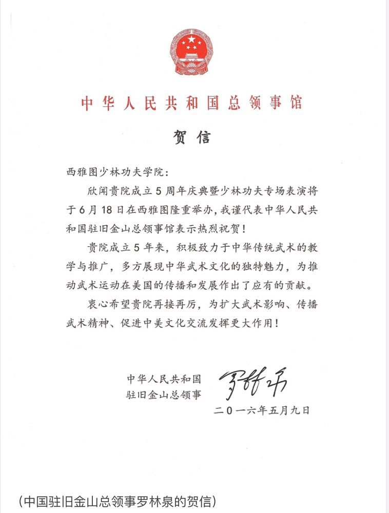 Acknowledgement from the Chinese Consultate.jpg