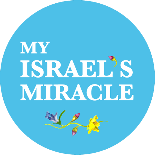 My Israel's Miracle
