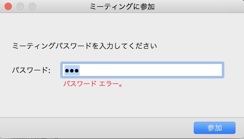 パスワード エラー Zoom Zoomでパスワードが必要で入れない!2つの解決策をご紹介!