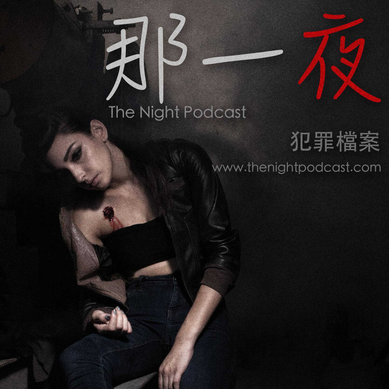 第六夜 殺人: 席維雅 賴肯Sylvia Liken