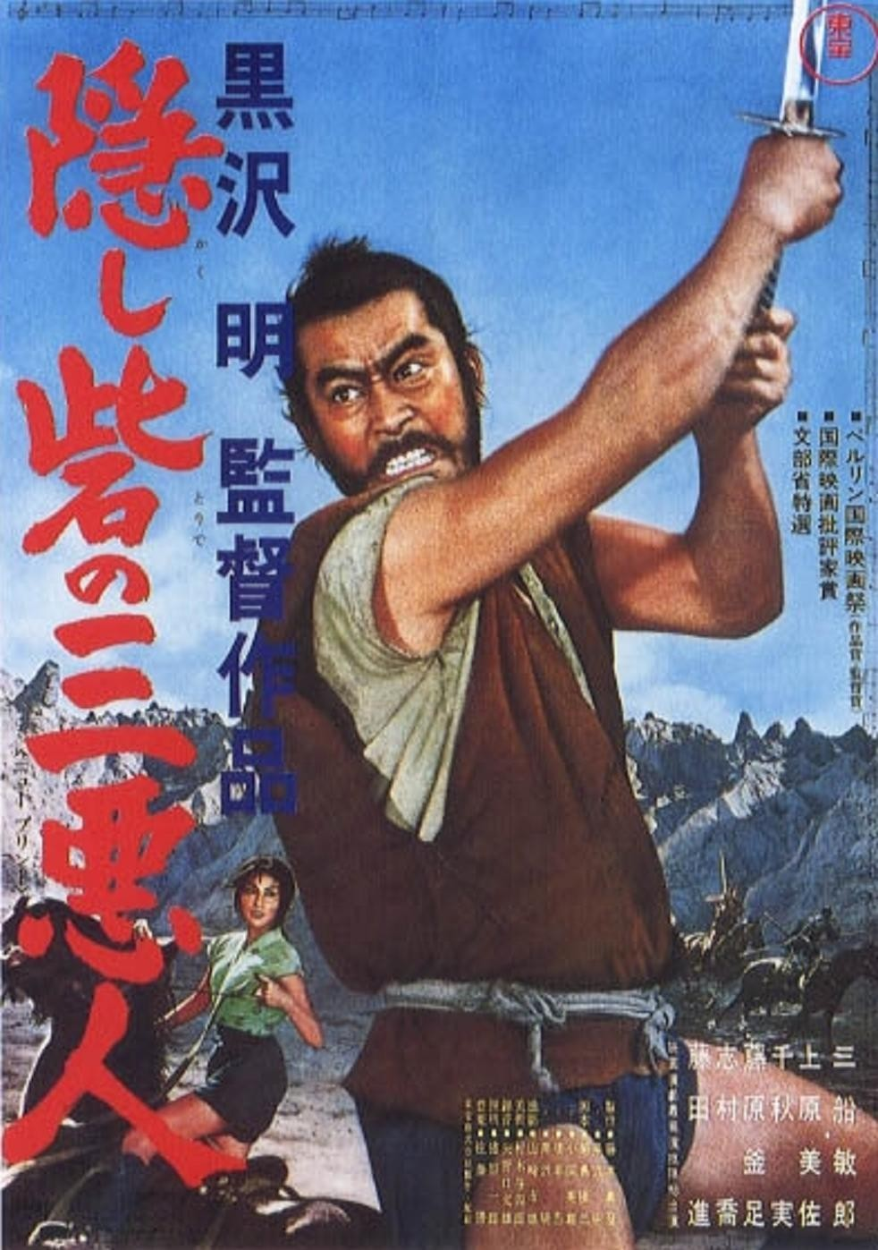 The original poster for  The Hidden Fortress , or 隠し砦の三悪人 Kakushi toride no san akunin?, translated literally into,  The Three Villains of the Hidden Fortress .