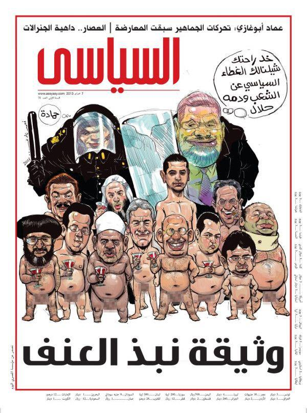 A controversial magazine cover criticizing Morsi and the political/religious establishment that was never distributed on news stands, but went viral online.