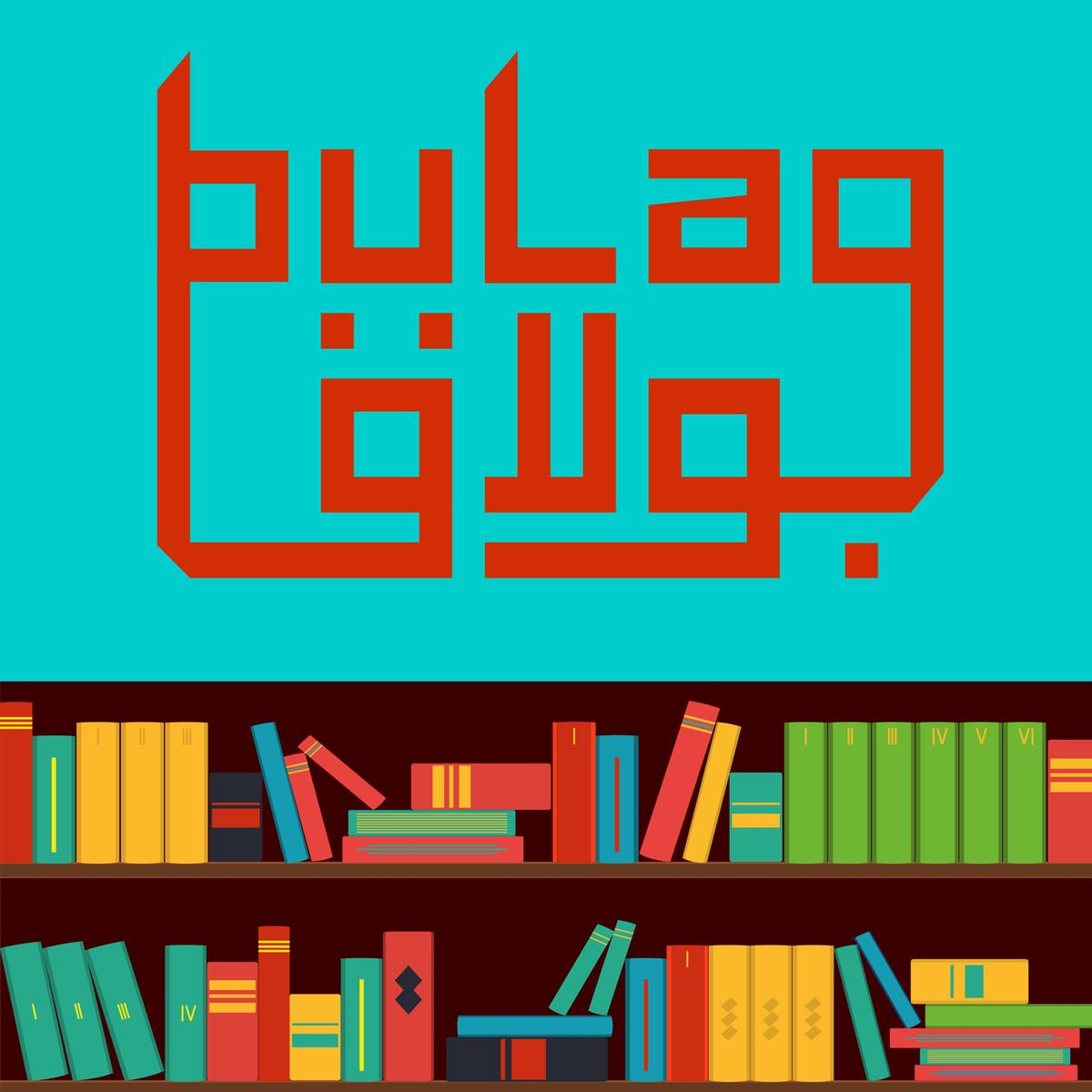 bulaq-burnt ornage on turq - lores.jpg