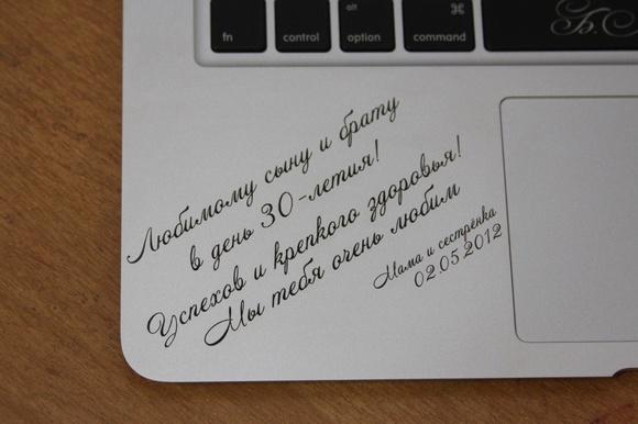 Картинка отсюда:http://top-store.ru/shop/product/gravirovka_na_korpuse_macbook