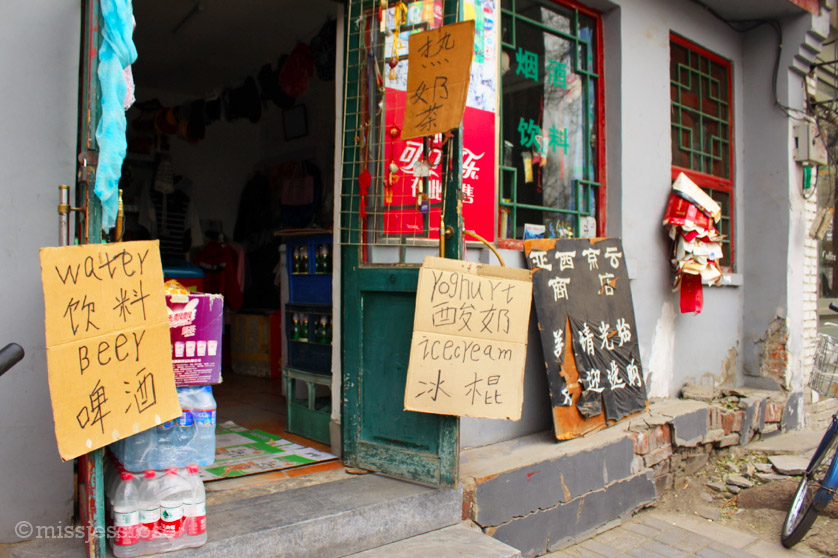 Once a single family home, this hutong has been converted to a convenience shop