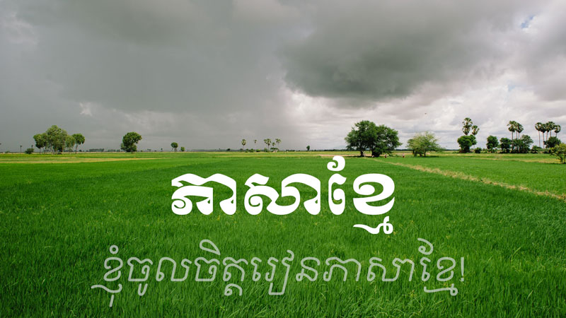 The Khmer Language | I like studying the Khmer Language.