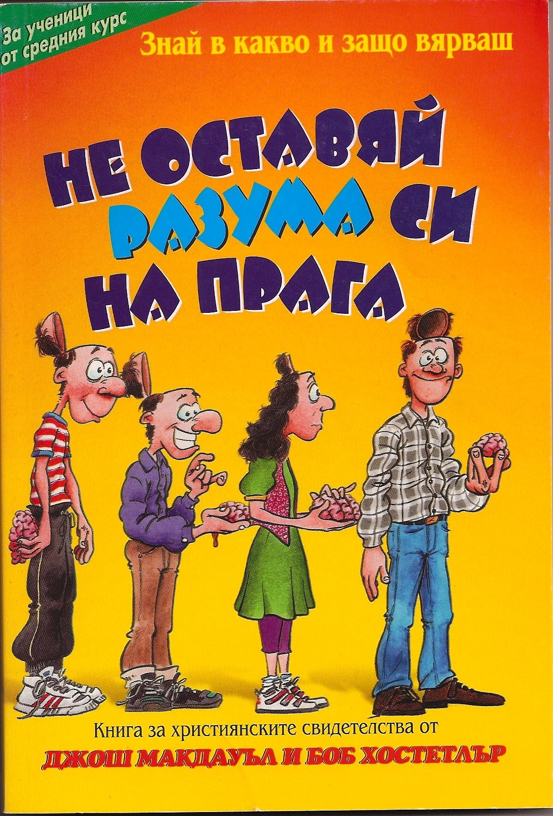 Don't Check Your Brains (Bulgarian)