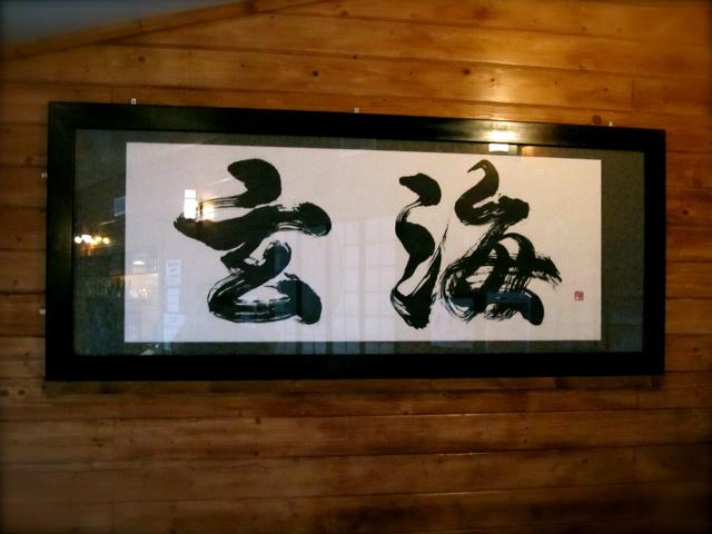 Gen_Kai_Kanji.jpg