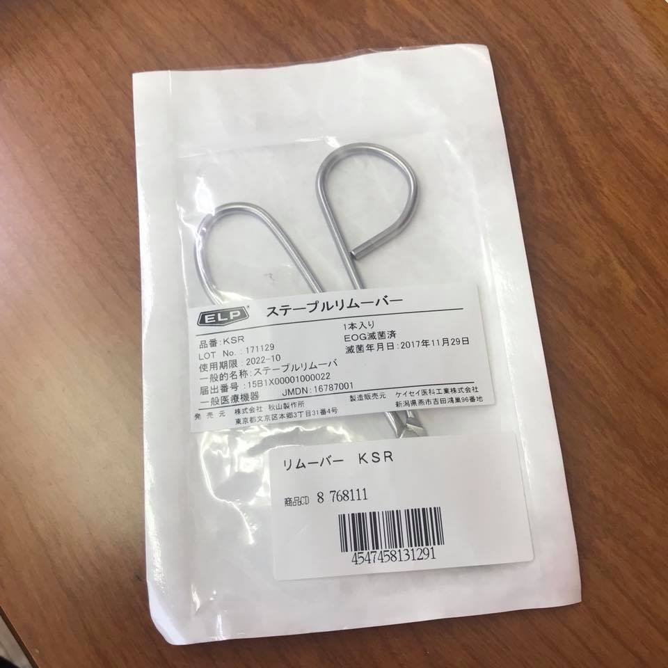 A medical staple remover