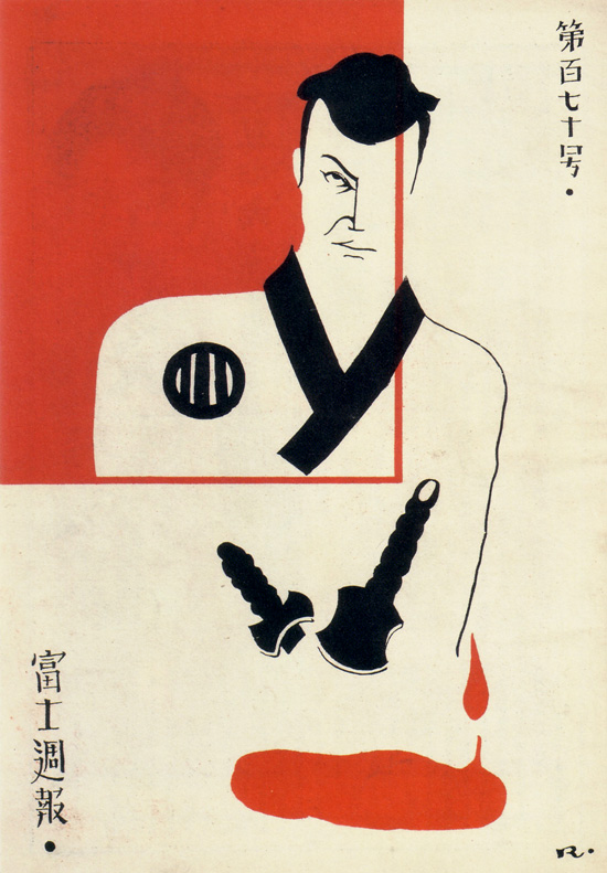 1.  Graphic design from 1920s Japan  http://bit.ly/gXti17  