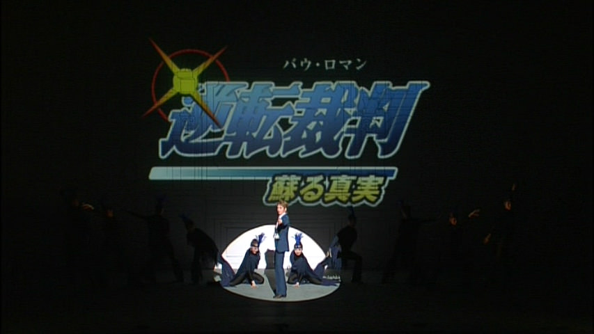 The opening to the show.