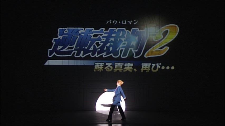 The opening scene for Phoenix Wright 2.