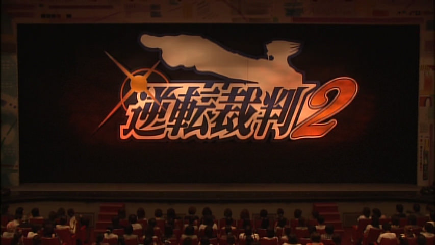The logo before Phoenix Wright 2 started.