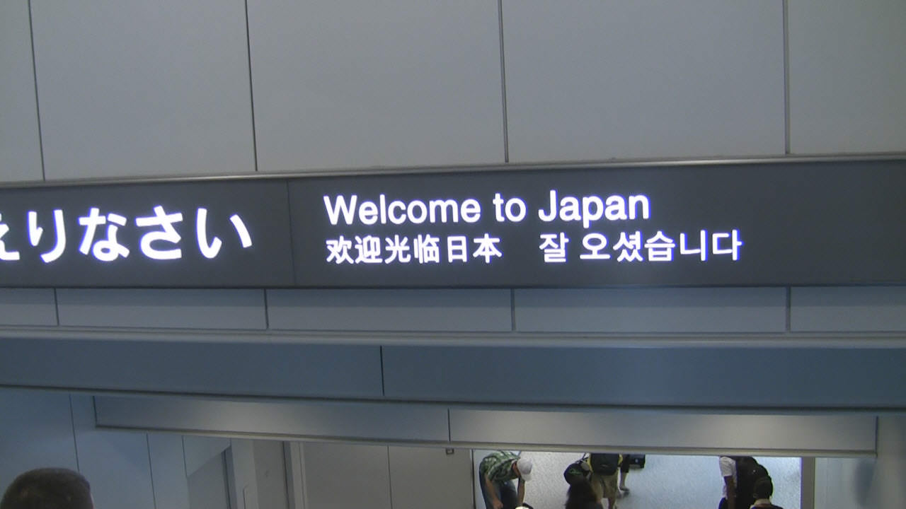 The welcoming sign at Narita International Airport in Japan.