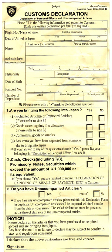 The front of the customs declaration form given to us before we landed at Narita International Airport.