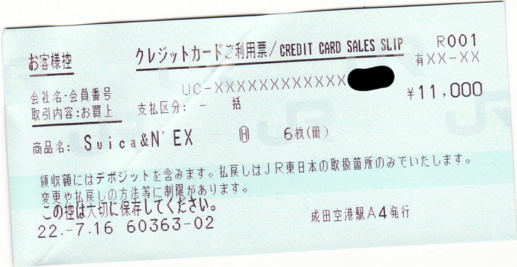 The receipt for our Suica & N'EX package.