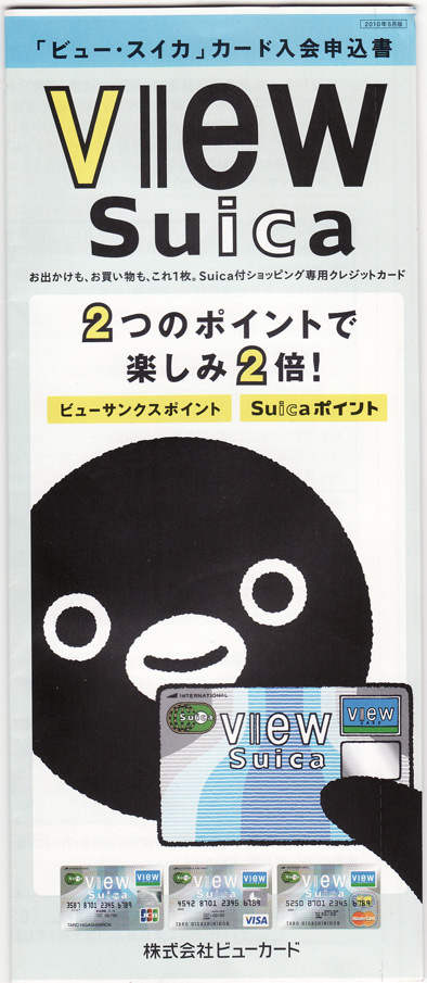 A Suica pamphlet we picked up when we bought our Suica & N'EX package.