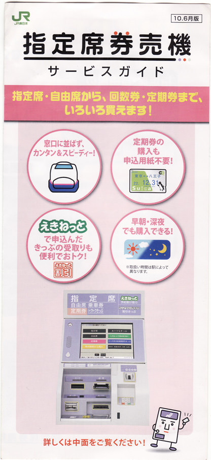 The front of a JR pamphlet we picked up when we bought our Suica & N'EX package.