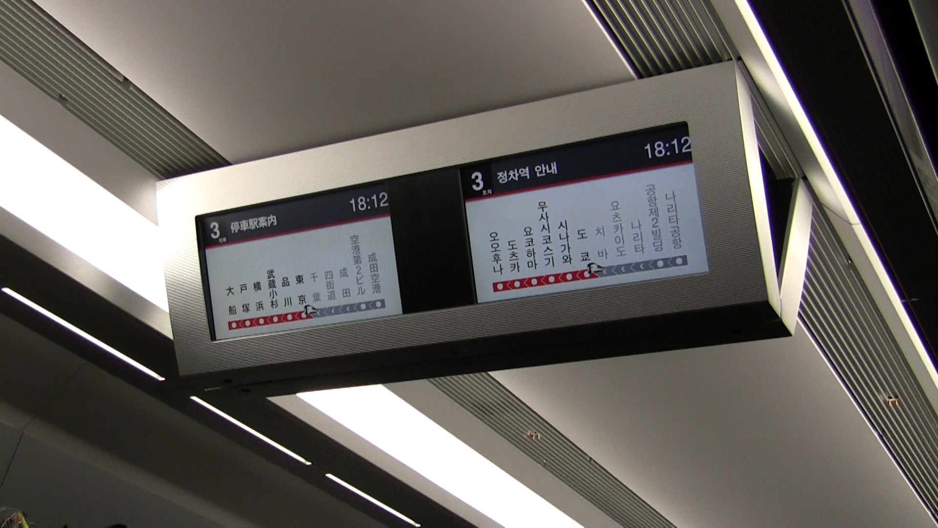 The TVs in the Narita Express showing our location.