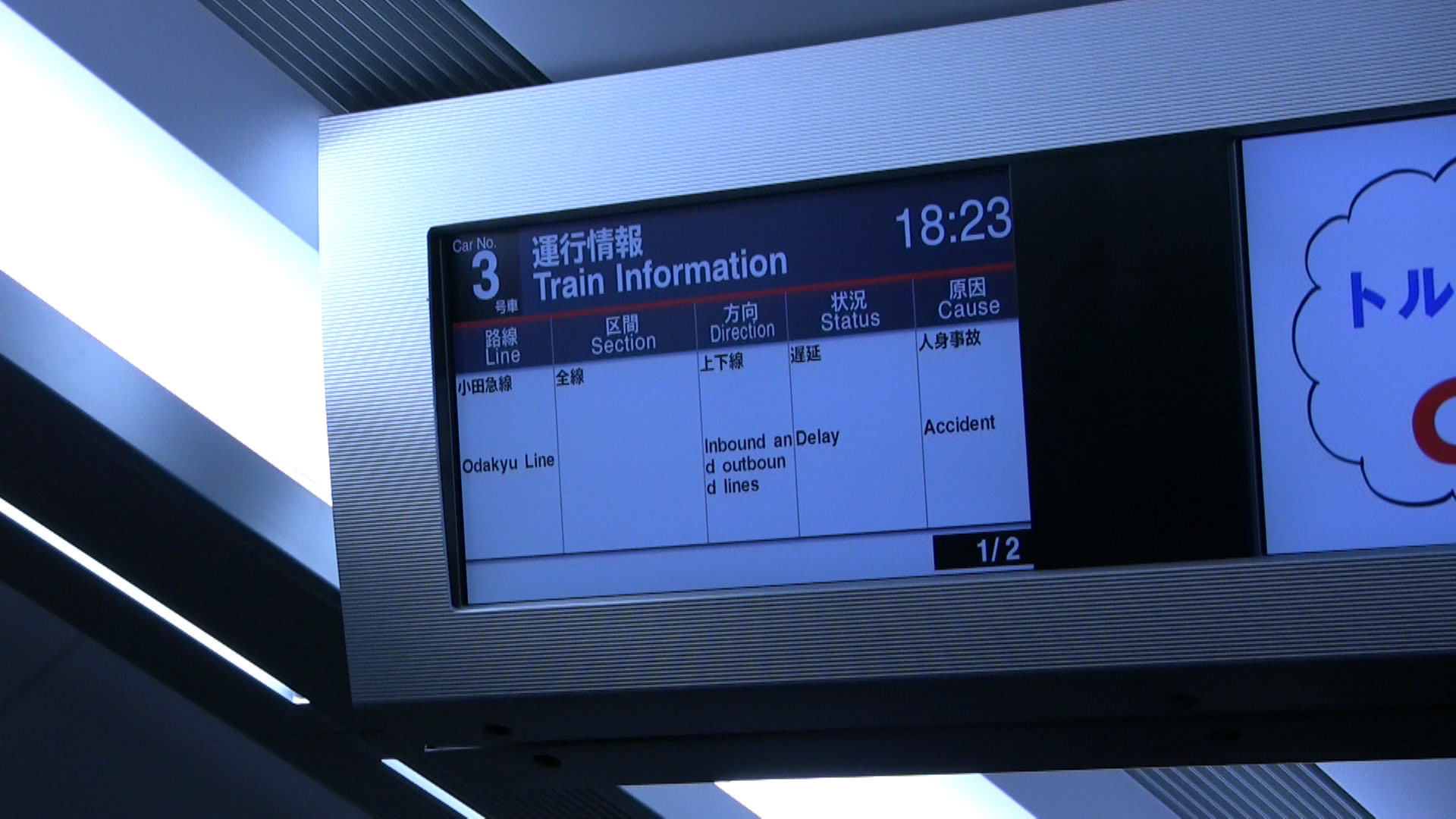 A TV in the Narita Express showing train information. There seems to have been an accident!