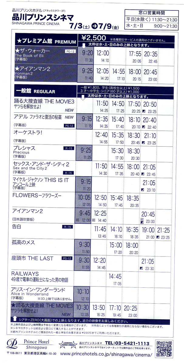 The movies playing at the Shinagawa Prince cinema. (Front)
