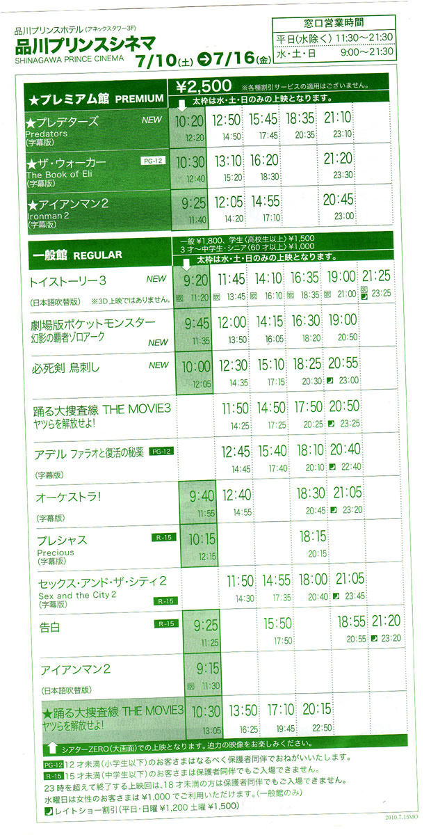 The movies playing at the Shinagawa Prince cinema. (Back)