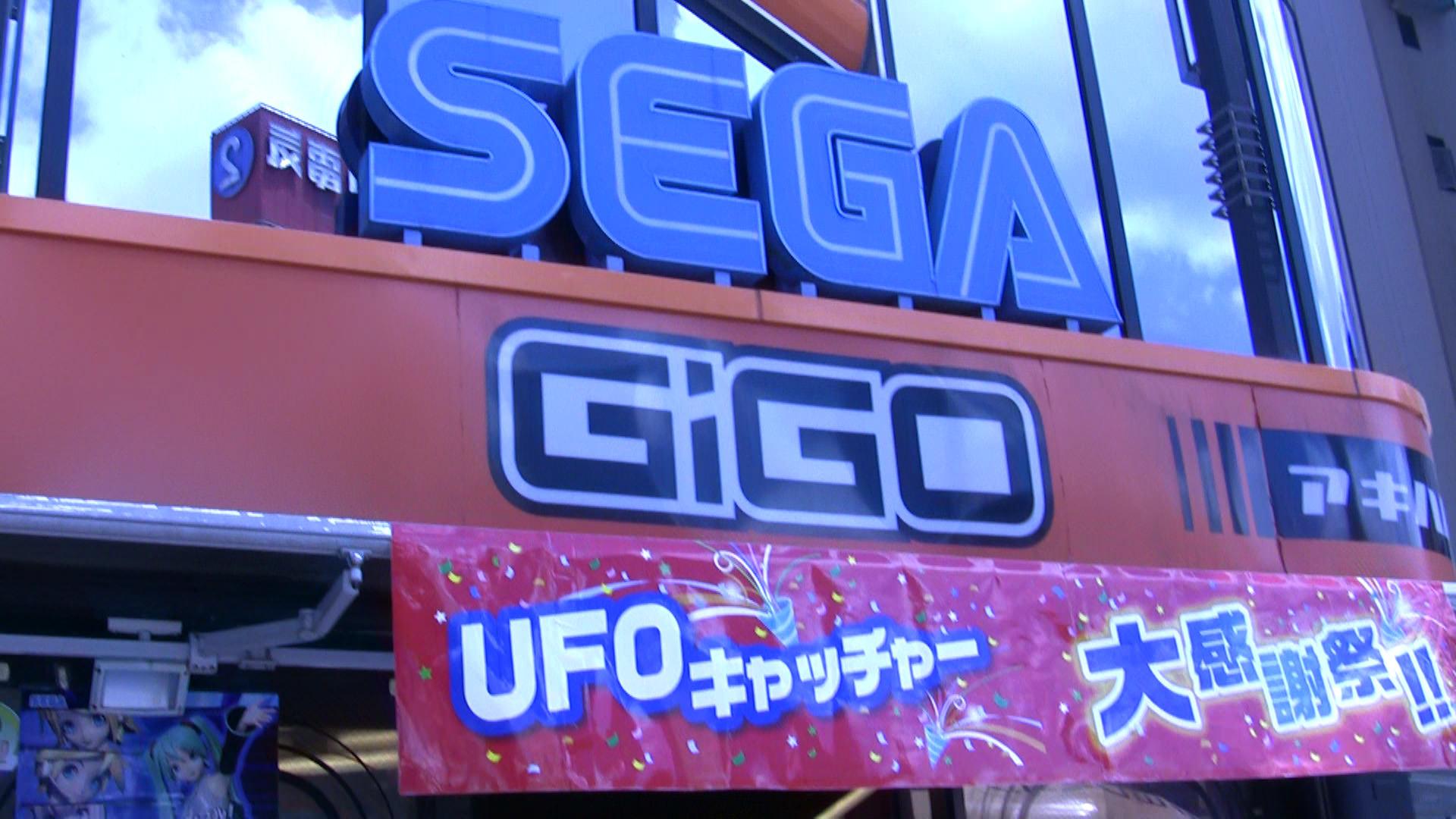 A picture I took of the exterior of Akihabara's SEGA GiGO arcade.