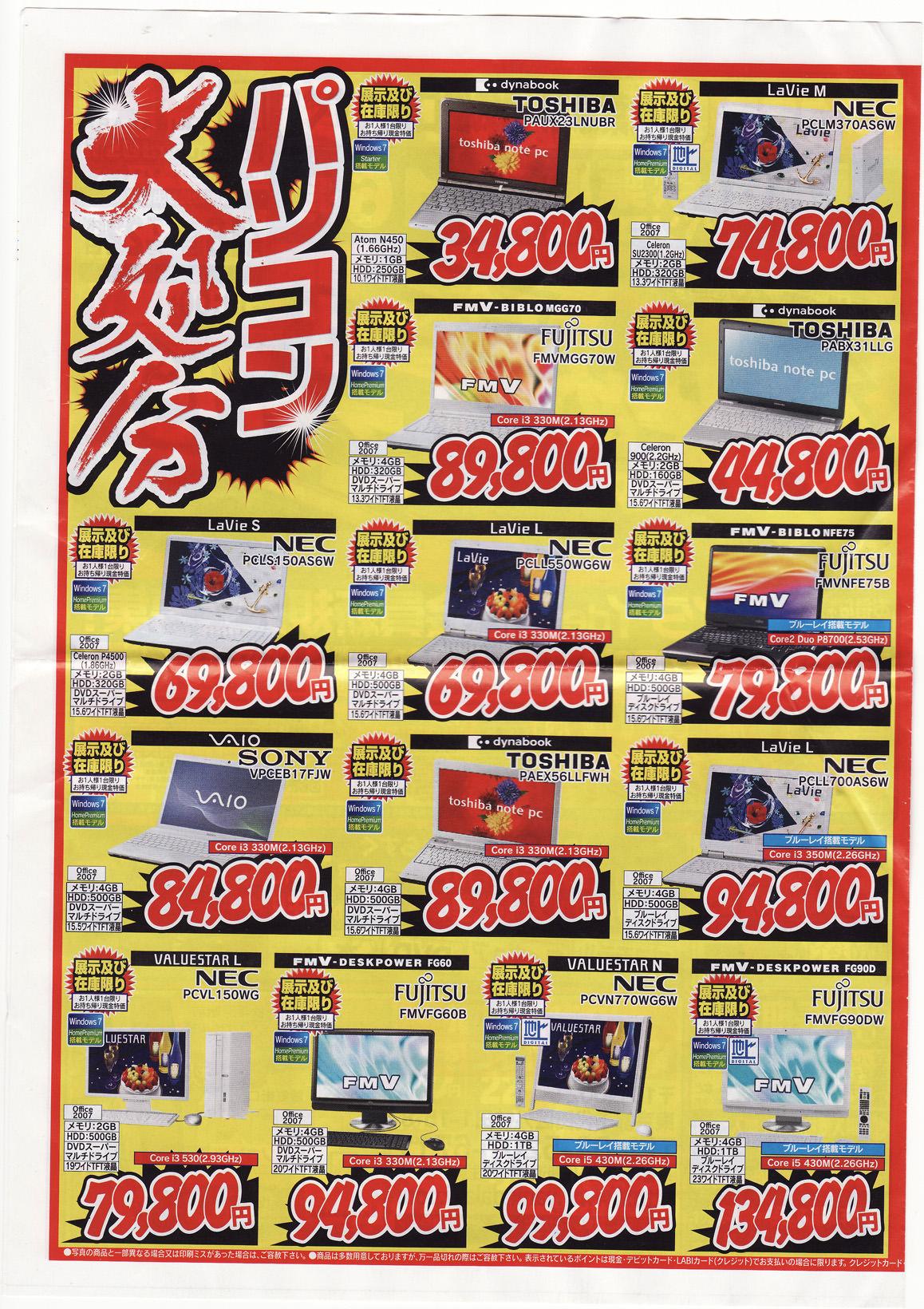 Advertisement from Akihabara - Page 1