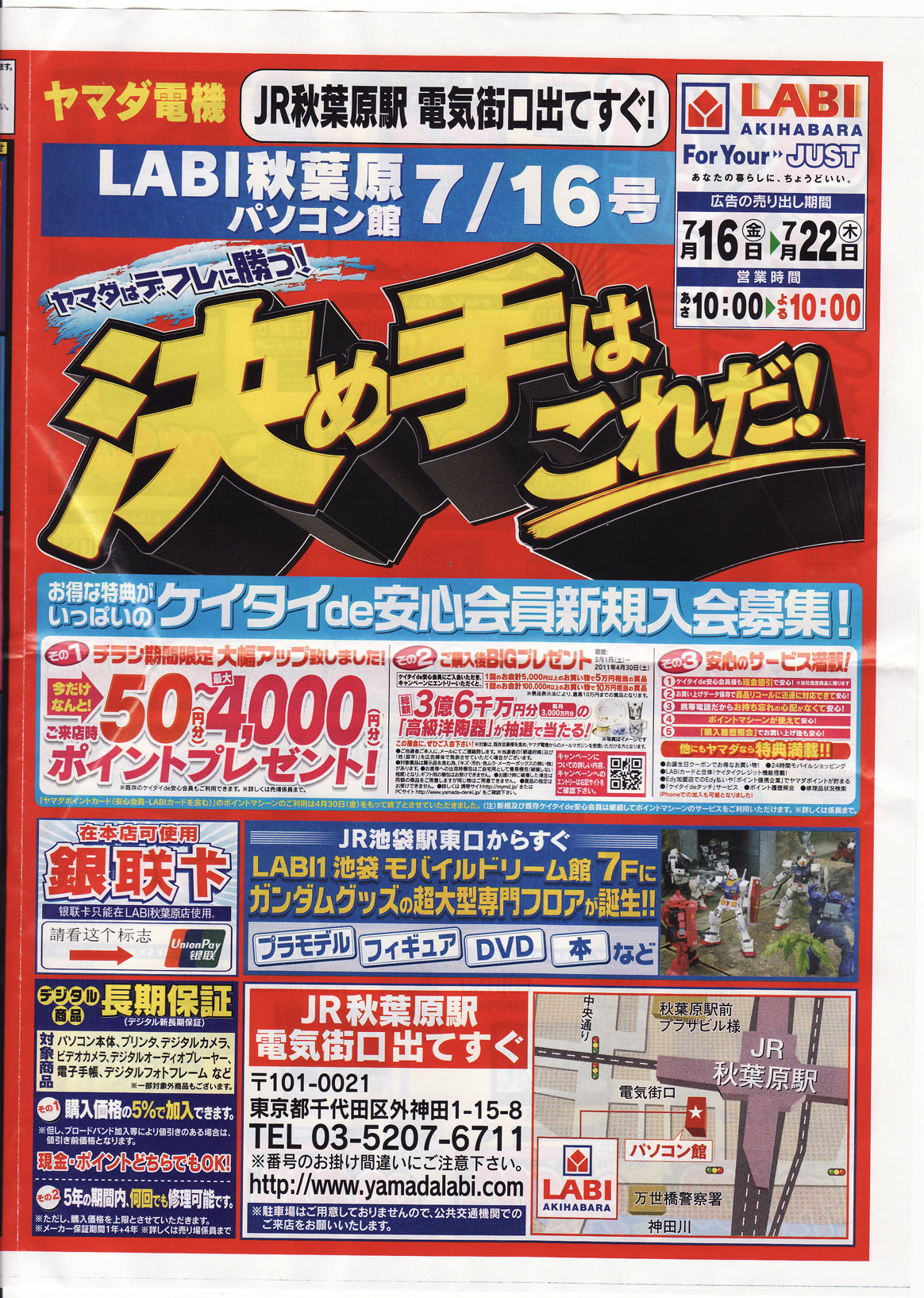 Advertisement from Akihabara - Page 2