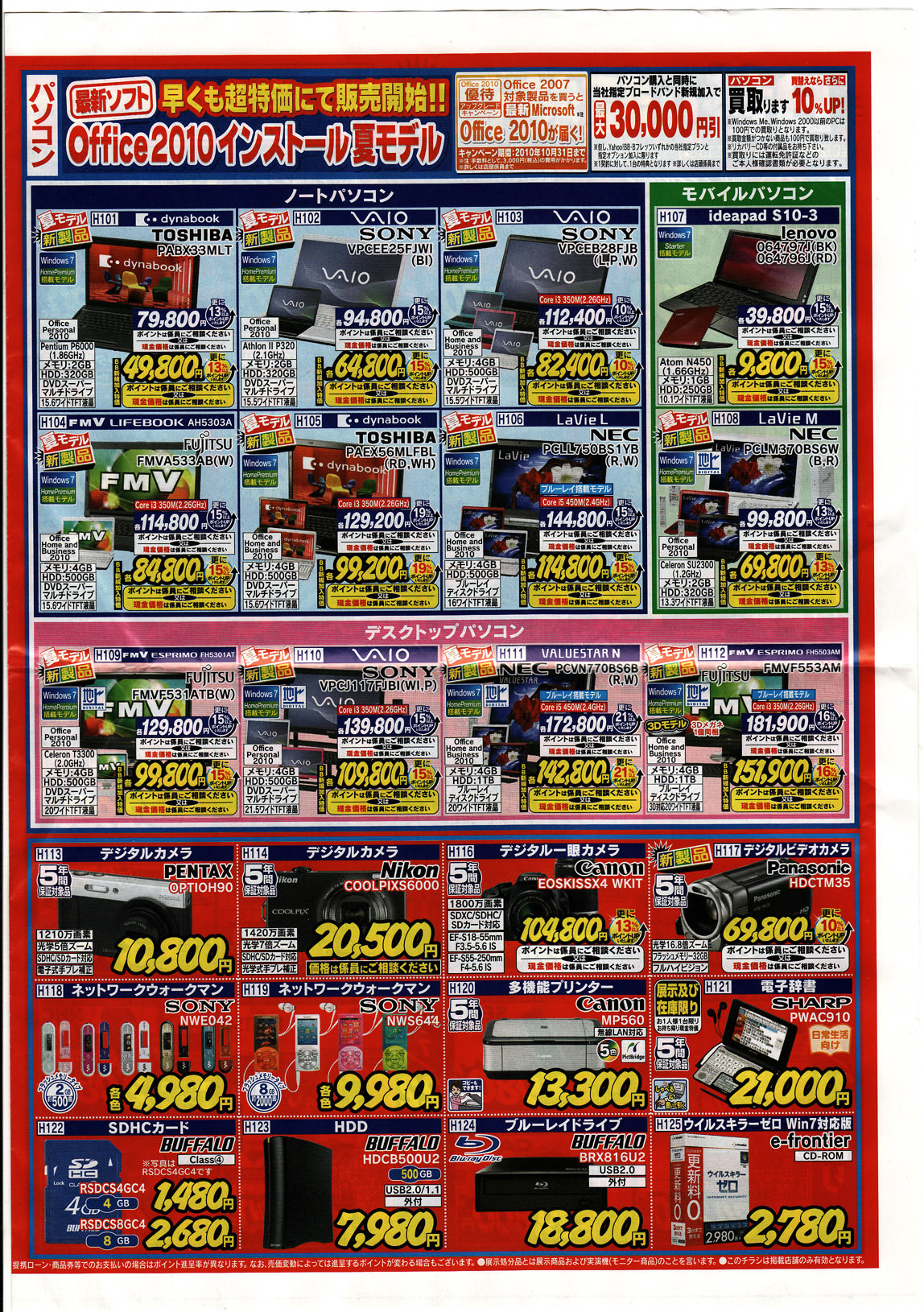 Advertisement from Akihabara - Page 4