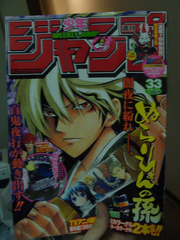 A Weekly Shōnen Jump I got in Tokyo, Japan.