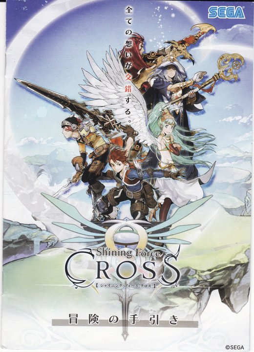 The front cover of a Shining Force Cross booklet from Club SEGA in Akihabara.