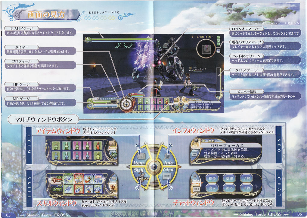 The interior of a Shining Force Cross booklet from Club SEGA in Akihabara.