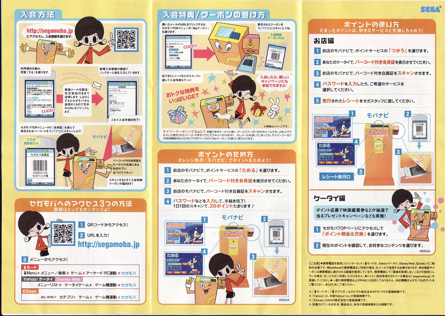 The interior of a SEGA Moba pamphlet from Club SEGA in Akihabara.