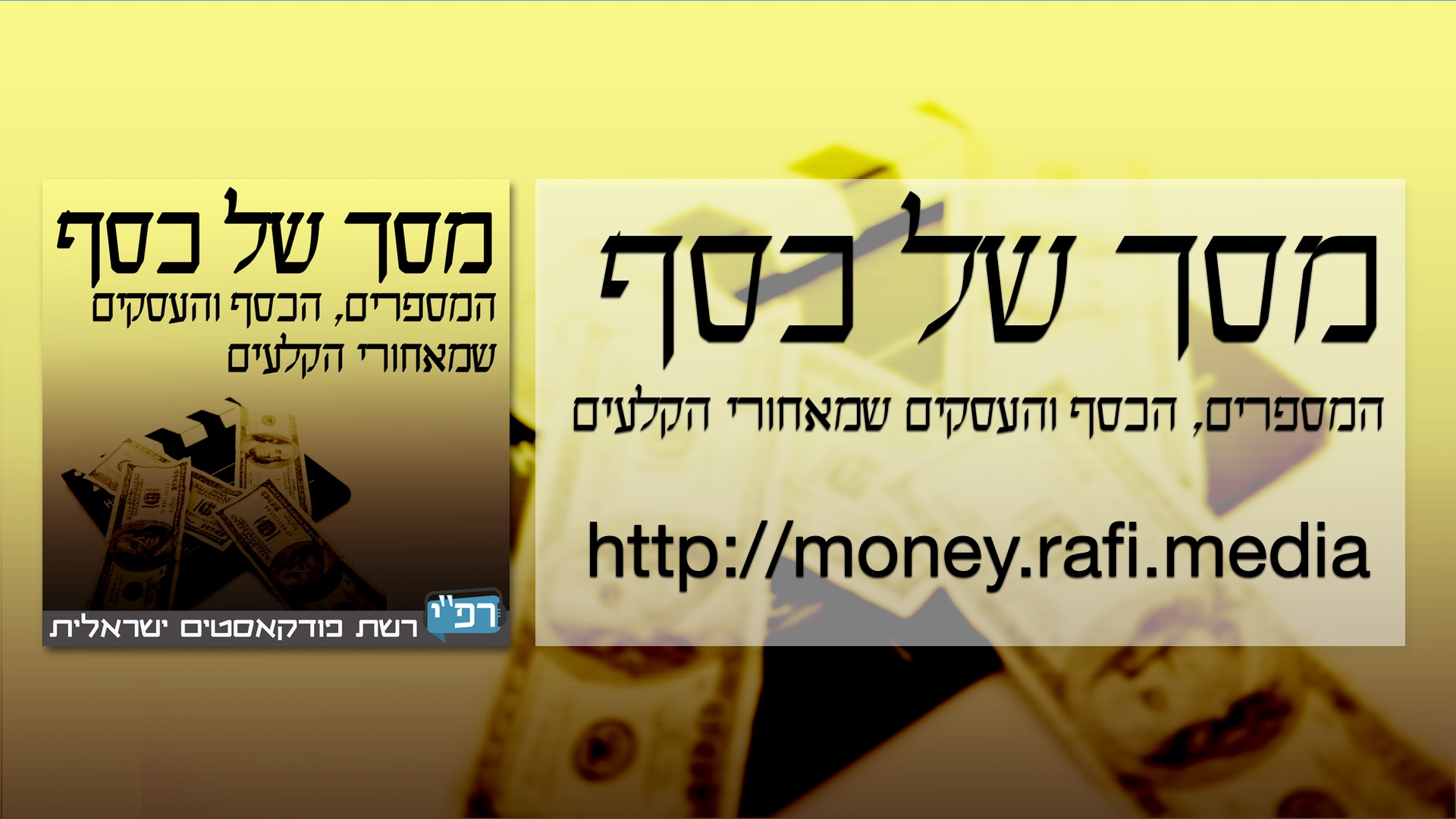 moneyscreen_1920_new.jpg