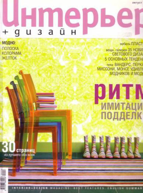 Russian shelter magazines are springing up.