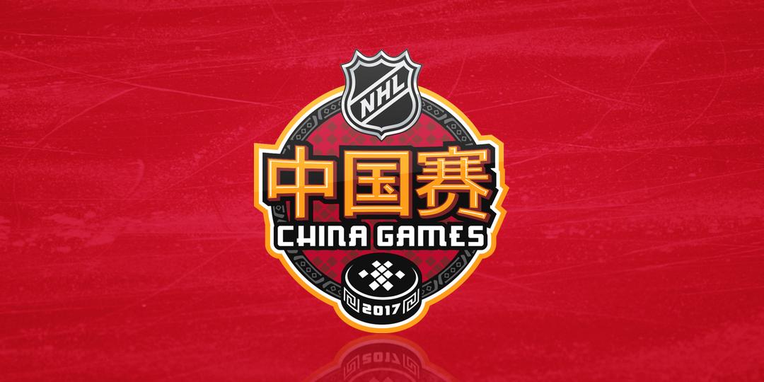 2017 NHL China Games